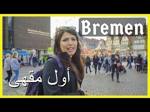 بريمن ألمانيا: جولة في اكبر اقتصادات المانيا