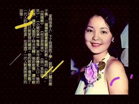 甜蜜蜜 / 微笑 / 我愛你 / 我只在乎你   鄧麗君 / Teresa Teng
