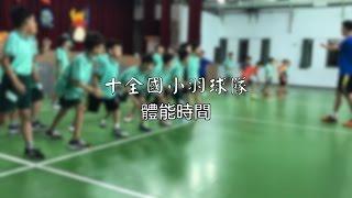十全國小羽球隊 體能時間
