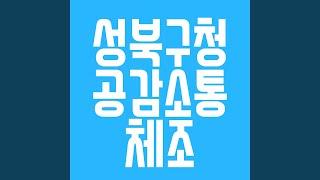 성북구청 공감소통체조 …