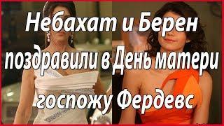 Берен Саат и Небахат Чехре поздравила героиню из