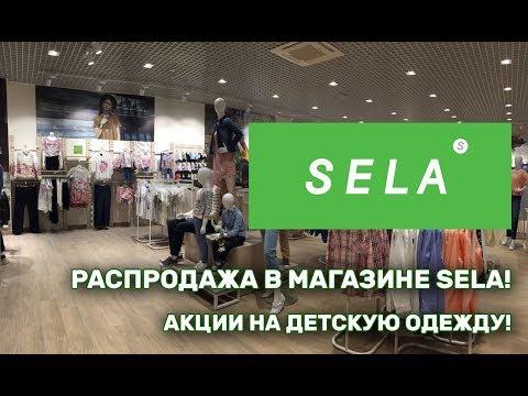 Распродажа в магазине SELA! Акции на детскую одежду!