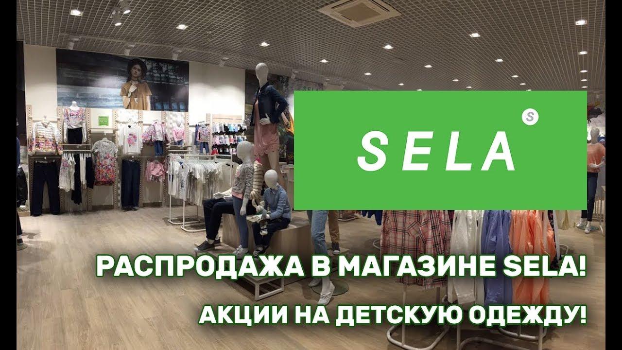 39291be2ea1b Интернет-магазин Села: отзывы, ассортимент сайта www.sela.ru ...