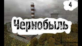 Обложка Чернобыль в майнкрафт серия 4 я попал в чернобыль
