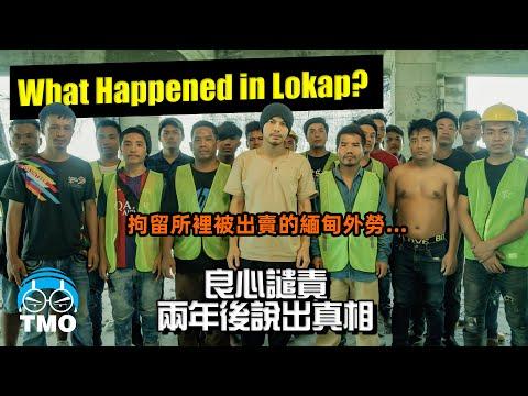 NAMEWEE 黃明志良心譴責兩年後說出真相.拘留所裡的事.What happened in LOKAP Malaysia? Pls look into it!