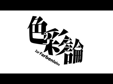 色彩論/Zur Farbenlehre(chromatics) - FTA