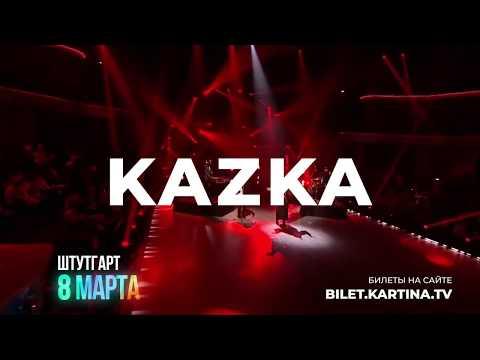 Верка Сердючка и группа KAZKA  с концертом в Германии: 8 марта Штутгарт / Stuttgart