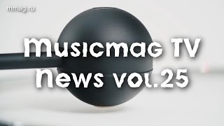 Musicmag TV News Выпуск №25