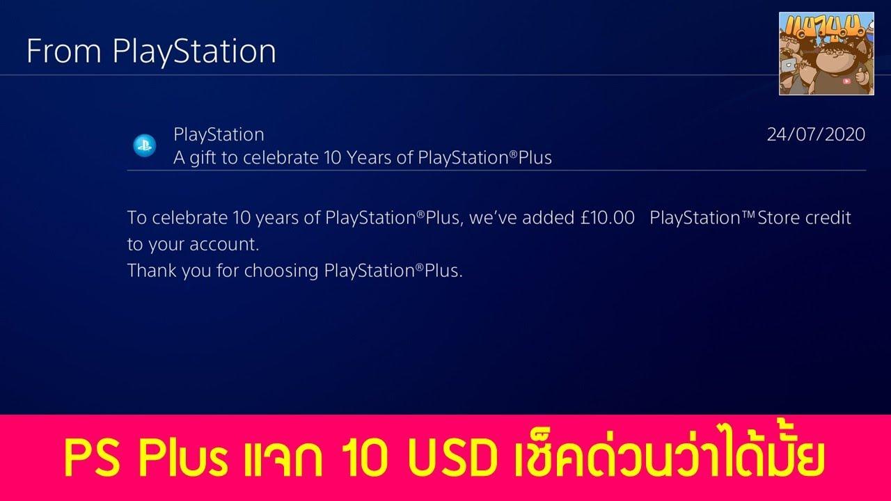 PlayStation แจก PSN Credit 330 บาท สำหรับสมาชิก PS Plus : ข่าวเกม