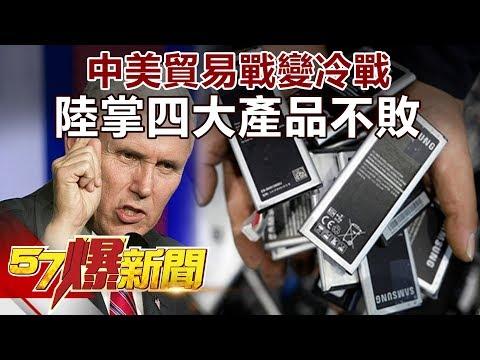 中美貿易戰變冷戰 陸掌四大產��敗《57爆新�》精�篇 網路�播版