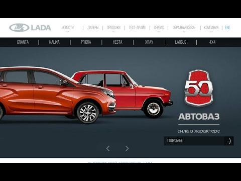Обзор сайта Lada.ru, или реальные цены на автомобили Лада