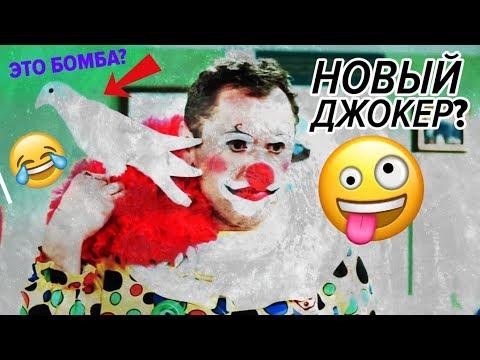 🤡 Новый Джокер на ТАМОЖНЕ! МЕГА ПРИКОЛЫ 2019 - Украинская таможня - На Троих ЛУЧШЕЕ