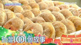 現做現賣甜甜圈 美味圈起濃厚親情 part1 台灣1001個故事