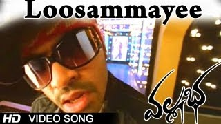 Vallabha Movie | Loosammayee Video Songs | Simbu, Nayantara, Reema Sen