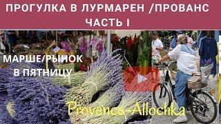 РЫНОК В ЛУРМАРЕН/LOURMARIN/ПРОВАНС/ДЖАЗ-БАНД И ДЕГУСТАЦИЯ РОМА