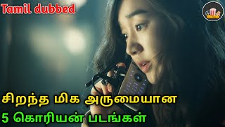 best 5 Korean movies Tamil dubbed |Dubbed Tamizha| DT movie review Tamil
