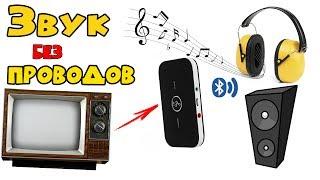 Як підключити до телевізора бездротові Bluetooth-навушники АБО Bluetooth Трансмітер ресивер 2 в 1