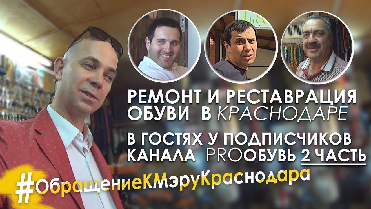 PRO Краснодар часть 2 Ремонт обуви. Уход за обувью. - YouTube