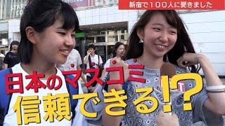 あなたはマスコミを信頼していますか?新宿100人アンケート【ザ・ファクト】