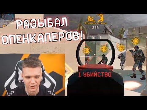 РМ БОЕЦ УНИЖАЕТ ОПЕНКАПЕРОВ в WARFACE! - МС СЕРЕГА в AXУЕ!