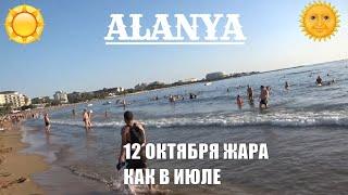 Аланья 12 октября Какая погода и море сегодня Ужасная жара Alanya