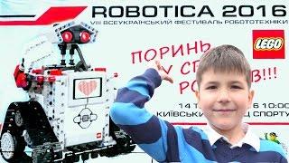 Лего выставка Робототехника 2016 - LEGO Robotica 2016 Exhibition SanSanychTV