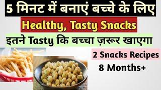5 मिनट में बनाए बच्चे के लिए Healthy,Tasty Snacks  ज़रूर खाएगा बच्चा