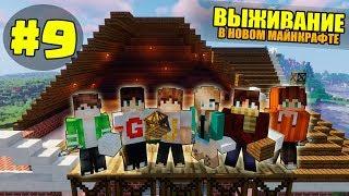 ВЫЖИВАНИЕ В НОВОМ МАЙНКРАФТ 9  ОГРОМНАЯ КРЫША ДОМА  ВАНИЛЬНОЕ ВЫЖИВАНИЕ В Minecraft
