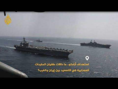 ???? ???? ما دلالات تصاعد استخدام الخطاب العسكري بأزمة طهران وواشنطن؟  - نشر قبل 3 ساعة