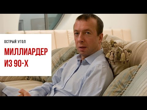 Крах миллиардера из 90-х. Кто такой Дмитрий Босов