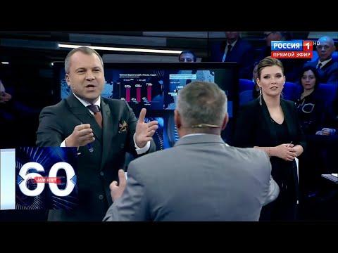 """""""Вон отсюда!"""": Терпение ЛОПНУЛО! Ведущие выгнали украинского гостя. 60 минут от 25.10.19"""