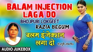BALAM INJECTION LAGA DO | BHOJPURI LOKGEET AUDIO SONGS JUKEBOX | SINGER - RAZIA BEGUM