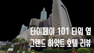 타이베이101 타워 옆 그랜드 하얏트 호텔 투숙기 &a…