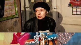 Опасное соседство. Мужское / Женское. Выпуск от 25.06.2019