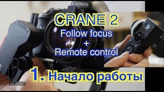 Zhiyun Crane 2. Follow focus + Remote control. Начало работы. #1