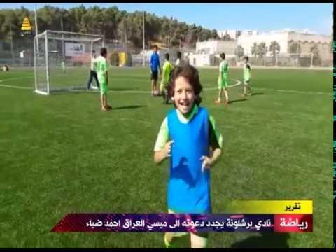 """برشلونة يضع مدربا خاص للطفل العراقي الموهوب احمد ضياء """"ميسي العراق"""" thumbnail"""