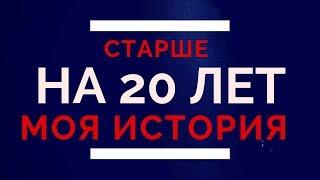 ЧТО БЫВАЕТ если любовник СТАРШЕ на 20 лет,  Новые непростые истории на русском языке