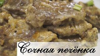 Печень говяжья томленная в сливках.  Необычайно мягкая, сочная...