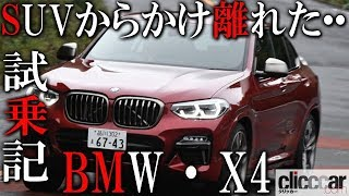 【BMW X4・試乗】もはやSUVはスポーツカーの1バリエーションとなったと実感【読み上げてくれる記事】