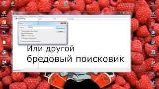 Как убрать закреплённую поисковую систему 'yamdex.net'?