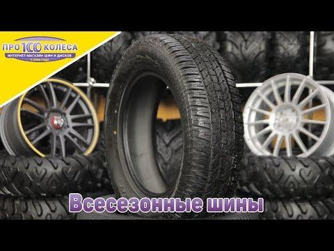 Обзор всесезонных шин зима 2019 от Про100колеса