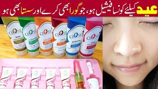Best Facial for Glowing Skin Whitening Solution on Eid Urdu Hindi