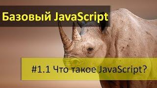 Что такое язык программирования JavaScript и что такое ECMAScript