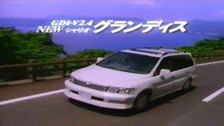 三菱 シャリオグランディス CM Mitsubishi Chariot Grandis Commercial ...