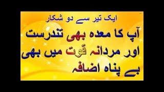 Stomach Problem | Mede ki kharabi aur Mardana kamzori | Meda or Mardana Kamzori 1 hi dawa se khatam