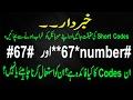 Secret Mobile Codes | Secret Mobile Code For all Networks in URDU/Hindi