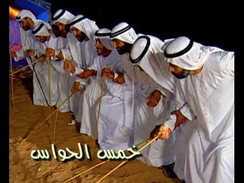 ميحد حمد - خمس الحواس (النسخة الأصلية) 1999