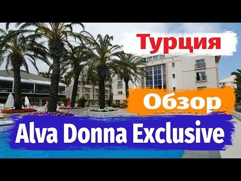 Отдых в Турции. Alva Donna Exclusive Hotel & Spa 5* Обзор