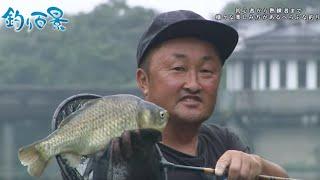 【釣り百景】#404 初心者から熟練者まで様々な楽しみ方があるへらぶな釣り