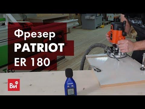 Обзор электрического фрезера PATRIOT ER 180